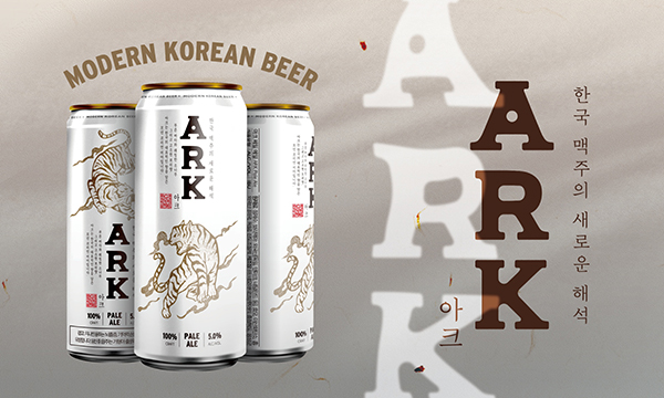 Korea Craft Brewery | Make Better, ARK